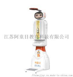 阿童目三代晨檢機器人