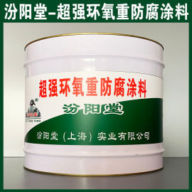 超/强环氧重防腐涂料、厂价直供、超/强环氧重防腐
