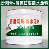 管道防腐防水涂料、生产销售、管道防腐防水涂料