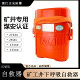 ZYX30隔绝式正压氧气自救器