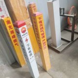 線纜成品雕刻樁生產玻璃鋼標誌牌