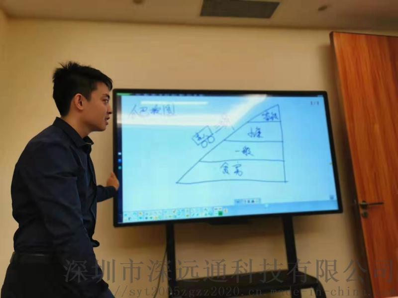 55寸教学一体机 触摸一体机 多媒体会议一体机