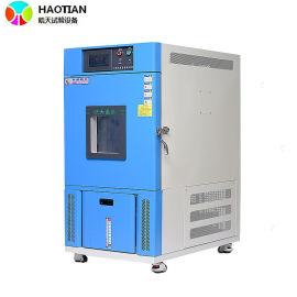 可编程智能程控恒温恒湿实验机,恒温恒湿机100PF