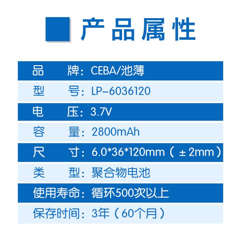 2.8Ah便携随身听LP6036120聚合物电池