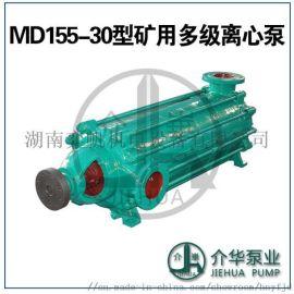 长沙水泵厂 D155-30 矿用耐磨泵