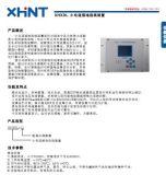 湘湖牌YTK9310開關狀態顯控裝置支持