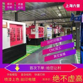 手板模型 cnc金屬加工 3d列印服務