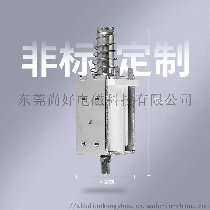 电磁铁厂家供应微型电磁铁 框架电磁铁 推拉式电磁铁