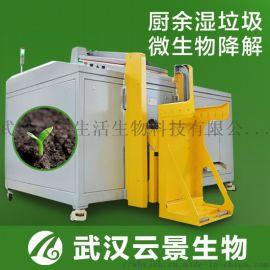 厨余湿垃圾微生物降解泔水处理分布式餐厨垃圾处理设备
