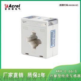 计量型互感器 高精度电流互感器 安科瑞AKH-0.66/G-30I 10/5 0.5S级