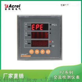 安科瑞三相多功能网络电力仪表 PZ80-E4/C