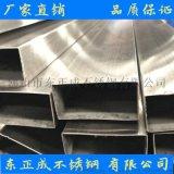 安徽国标304不锈钢矩形管,拉丝不锈钢扁管现货