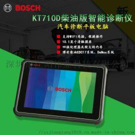 BOSCH博世 KT710D柴油版诊断仪