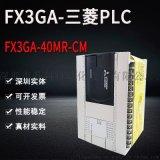 三菱可編程控制器 FX3GA大記憶體高性能功能擴展
