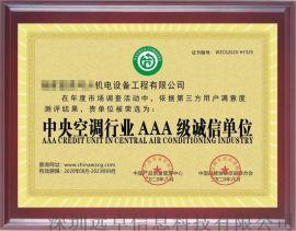 空調行業AAA級誠信單位榮譽證書
