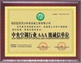 空调行业AAA级诚信单位荣誉证书