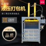 鋁合金液壓打包機 廢鐵料液壓打包機廠家