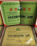 中國節能環保推廣品牌