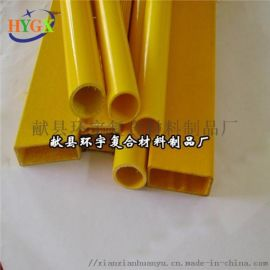 供应玻璃钢管,圆管、方管及异形管材