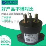 高压直流接触器厂家高压直流真空接触器高压直流继电器 广东尼普顿NEV150A高压直流继电器