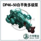 长沙水泵厂DP46-50*11自平衡多级清水泵