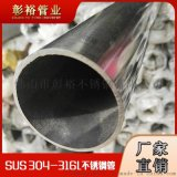 珠海316不锈钢制品管66*1.9毫米足厚不锈钢管