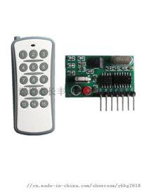 奧聖開發訂做  大功率無線學習型 15鍵遙控器