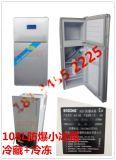各规格冷藏、冷冻防爆冰箱药品阴凉防爆冰箱