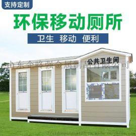 新款移动厕所卫生间 户外洗手间 工地农村环保公厕