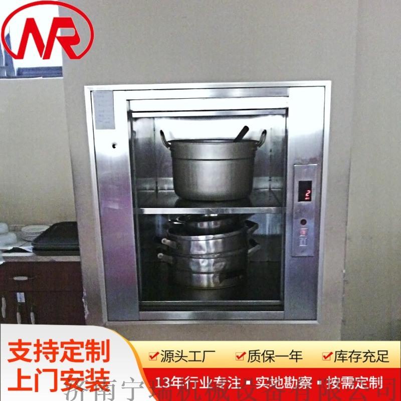 饭店酒店曳引式液压传菜机