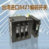 臺灣BCD8421數位編碼開關,PF21撥碼盤