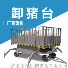 专业定制移动卸猪台 固定剪叉式升降机