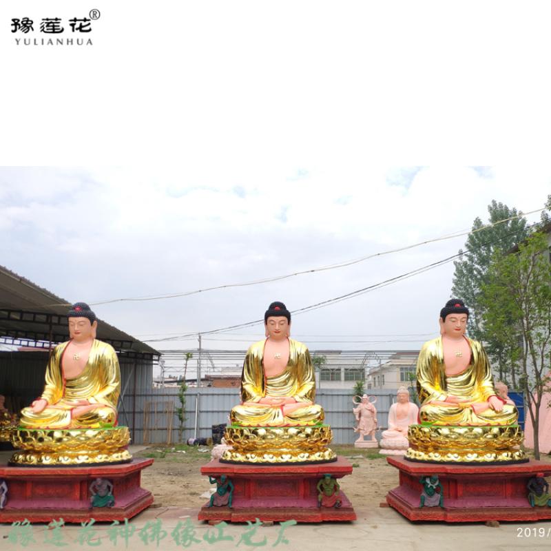 河南三宝佛佛像邓州厂家、大雄宝殿神像、释迦摩尼佛像
