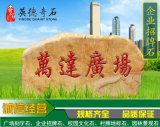 廣東大型黃蠟石 公園廣場招牌刻字石 景觀黃石