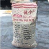 天津优质防水砂浆抗渗防腐聚合物水泥防水砂浆厂家