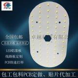 LED异形铝基板2835灯珠加工半成品生产制作