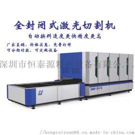 高速激光切割机自动交换台大包围1000瓦厂家直销