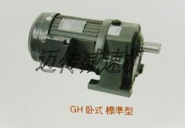 台湾齿轮减速电机1.5KW小型减速电机 厂家直销