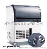 广东酒店制冰机,150kg150公斤月牙制冰机报价
