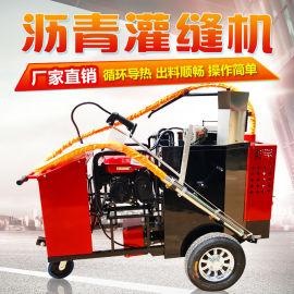 大型100L沥青灌缝机 牵引式路面裂缝修补灌缝机