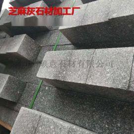 贵州哪里有花岗岩石材厂  各种规格芝麻灰路沿石