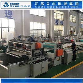 江苏贝尔机械-PP中空格子板建筑模板生产线设备