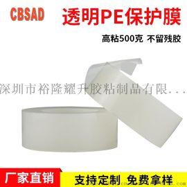 深圳供应PE透明保护膜SP-6500保护膜 高粘性防刮花保护膜