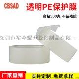 深圳供應PE透明保護膜SP-6500保護膜 高粘性防刮花保護膜