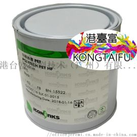 艾康.色丽可PET HF系列油墨 不含卤素及多环芳香经PAHs油墨 丝网印刷PET油墨 港台富供应
