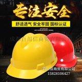 四川成都安全帽头盔国标(ABS)添安安全帽