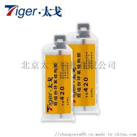 太戈TG420双组份环氧结构胶 高强度环氧结构胶