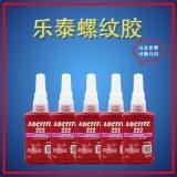 乐泰222低强度可拆卸螺纹密封紧固防松液体厌氧胶