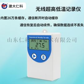 建大仁科 车载温湿度记录仪 无线温湿度记录仪