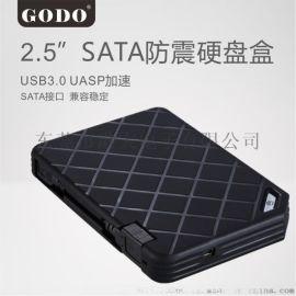 2.5英寸防震硬盘盒,SATA转USB3.0